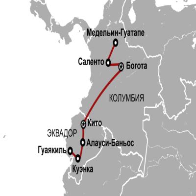Эквадор Колумбия 2019