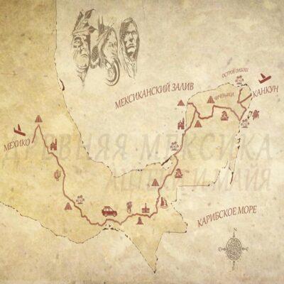 Карта Мексика Константин Журавлев