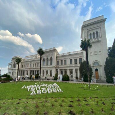 Ливадийский дворец Ялта Крым