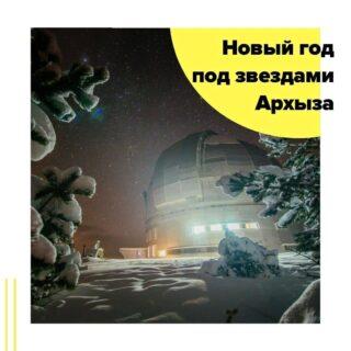 Новогоднее путешествие вместе с клубом любителей астрономии — это горы, звезды, телескопы, увлекательные лекции по астрономии и многое другое!  Вас ждут наблюдательные ночи с 61-см телескопом (крупнейший телескоп, в который можно смотреть глазом!) в поисках саней Деда Мороза на ночном небе, знакомство с созвездиями, лунные кратеры, яркая Венера, красный Марс и самая яркая звезда на ночном небе — Сириус. Звездные скопления, туманности и далекие галактики! А в дневное время с помощью специального солнечного телескопа Coronado будут доступны для наблюдений протуберанцы — взрывы на поверхности Солнца.  Также в программе мастер-классы по астрофотографии и Time-Lapse (замедленная видеосъемка), лекции по астрономии, раскрывающие перед вами необычный мир космоса, экскурсии на БТА (6-метровый телескоп – самый большой в России), РАТАН-600 (самый большой радиотелескоп в мире!) и РТФ-32.  Астрономическую программу экспедиции дополнит культурная программа. Вам предстоит посещение древнего Аланского городища в окрестностях Архыза, а также восхождение на гору Пастухова (2733 м над уровнем моря). При желании можно выбраться на горнолыжный курорт «Романтик» или в Софийскую долину покататься на лошадках.  Даты экспедиций – с 29.12.2020 и 04.01.2021 на 7 дней/6 ночей. Стоимость участия на 1 человека: - от 33000 руб. с проживанием в 2-местной комнате в вагончике; - от 37000/38000 руб. с проживанием в 3-/2-местном номере в гостинице.  В стоимость включено: • встреча/проводы на ж/д вокзале и в аэропорту и трансфер до/от гостиницы в указанное время встречи/проводов (300 км); • трансфер на всех экскурсиях, включенных в программу тура; • проживание в гостинице или вагончиках; • праздничный банкет (НГ/Рождество); • все лекции по астрономии; • мастер-классы по астрофотографии; • обучение ориентации по звездному небу: созвездия, звезды, планеты и туманности; • экскурсии на телескопы РАТАН-600, БТА, РТФ-32 и на древнее Аланское городище Х века; • восхождение на г. Пастухова (2733 м) при хорошей
