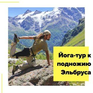 Этим летом мы приглашаем вас не просто на Кавказ, а к самому подножию священной двуглавой горы Эльбрус – самой высокой в Европе и самой почитаемой на Кавказе. И это будет не просто путешествие, а практика.  Почему выбрано это место?  С давних времен и до нынешних дней север Эльбруса не утратил своей первозданной уникальности и присутствия первоначального духа. Здесь из-за удаленности и труднодоступности горная природа почти не тронута человеком, а воздух, горы, вода и камни напитаны мудрой древней энергией. В этом месте можно и не практиковать, место практикует тебя само. Но результаты от практики умножаются в стократ.  Даты тура: с 11.07 на 7 дней/6 ночей - 24800 руб. + авиа.  В стоимость включено: • все групповые трансферы по маршруту; • проживание в палатках по 2-3 человека; • групповое 3-разовое питание; • групповые практики; • групповые экскурсии и трекинги; • все сборы за пребывание в национальном парке; • регистрация группы в МЧС; • аптечка с основными лекарствами и средствами первой помощи.  Дополнительно оплачиваются: • авиаперелет Москва – Минеральные Воды – Москва – от 11000 руб.; • трансфер из/до аэропорта, ж/д или авто-вокзала до/от точки сбора в г. Пятигорск (место сбора оговаривается накануне поездки); • одноместное размещение в палатке; • индивидуальные занятия/экскурсии/трекинги; • индивидуальное питание; • спортивная страховка; • посещение душа – 300 руб.; • посещение бани – около 500 руб. (в зависимости от кол-ва человек). Подробности в direct или по почтеcheaptripexpedition@gmail.com
