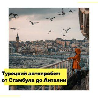 Приглашаем вас в насыщенное автопутешествие от Стамбула до Анталии. Будем бродить по древним руинам, помнящим Геродота и мощь византийских императоров, любоваться природными чудесами, купаться в термальных источниках, пробовать самую вкусную пахлаву и ароматный кофе. Побываем на «Мертвом море» и в турецкой Венеции, освоим параглайдинг, познакомимся с головастыми черепахами и красивыми легендами давнего прошлого.  А все, кто не успеет насытится новыми впечатлениями за время экспедиции или давно мечтает увидеть восьмое чудо света, смогут самостоятельно продолжить путешествие и отправиться в сказочную Каппадокию.  Маршрут: Стамбул – Алачаты/Измир – Памуккале – Кушадасы – Бодрум – Олюдениз – Каш – Олимпос – Анталия + Каппадокия (дополнительно, по желанию) Даты туров: – с 17 апреля на 13 дней/12 ночей – 685 € + авиа; – с 1 мая на 13 дней/12 ночей – 725 € + авиа.  В стоимость включено: • все трансферы (кроме трансферов из аэропорта/в аэропорт); • 10 ночей в отелях 3* в 2-местных номерах; • 2 ночи в гостевых домах в 2-местных номерах; • завтраки во всех отелях; • услуги русскоговорящего сопровождающего по всему маршруту.  Дополнительно оплачиваются: • международный перелет – от 250 €; • трансферы из аэропорта/в аэропорт; • обеды и ужины в кафе и ресторанах – от 15 € в день; • входные на экскурсионные объекты и пляжи – 40-50 €; • полет на параплане/воздушном шаре – от 85 €; • поездка в Каппадокию на 3 дня/2 ночи – 175 €; • медицинская страховка; • страховка от невыезда; • тест на COVID-19 методом ПЦР, сделанный за 72 часа до вылета.