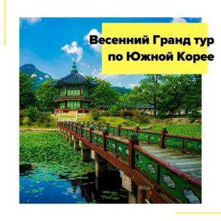 """Приглашаем вас в захватывающее путешествие в «Страну утренней свежести» – Корею!  Южная Корея – это не только дворцы императоров и буддийские храмы, но и вулканические и рукотворные острова, урбанистические города, устремляющиеся небоскребами вверх, самый большой мост-фонтан в мире и красивейшие природные парки, аутентичные старинные рынки со свежими морепродуктами, и история, история вокруг, под ногами, везде…  Во время путешествия нам предстоит: ▪️познакомиться с красивой, процветающей и самобытной страной – Республикой Кореей, с ее историей, богатейшим культурным наследием и нетронутой природой; ▪️прогуляться по лучшим торговым улицам и колоритным рынкам; ▪️продегустировать местную кухню и на мастер-классе научиться готовить ее блюда собственноручно; ▪️примерить на себя традиционную одежду «ханбок» и познакомиться с деревенским бытом в Чонджу; ▪️«порыбачить» на знаменитом рыбном рынке Чагальчи в городе Пусан; ▪️совершить экскурс в исторический город Кёнджу – музей под открытым небом; ▪️посетить город Андон – «столицу корейского духа», где на окраинах города сохранилось много старинных домов, жители которых одеваются в те же одежды, что и их предки веками назад; ▪️оказаться на берегу Японского моря в городе Каннын с его красивыми закатами; ▪️заглянуть в музей часов на пляже Чондонжин, где хранятся настоящие карманные часы с затонувшего Титаника; ▪️увидеть самые большие песочные часы в мире; ▪️совершить прогулку по Национальному парк Одэсан.  И все эти приключения будут щедро сдобрены яркими красками цветущей вишни, магнолии, кизила, форзиции!  Маршрут: Сеул – Чонджу – Пусан – Кёнджу – Андон – Каннын – Сеул  Даты экспедиции: с 04.04 на 12 дней/11 ночей - 1485$  В стоимость включено: • все переезды между городами по программе на автобусе/поезде; • 10 ночей в отелях 3* европейского типа с собственной ванной комнатой; • 1 ночь в традиционном корейском гостевом доме """"ханоке"""", спальное место – футон; • завтраки (кроме отелей в Канныне и Кёнджу); • мастер-класс корейской"""