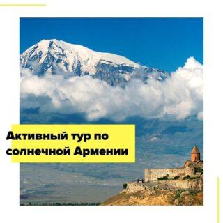 Отправляемся в страну священных гор, монастырей и древних храмов – солнечную и гостеприимную Армению.  Мы посетим самые яркие и известные исторические и природные памятники, узнаем много интересного об одном из самых древних городов мира – Ереване, увидим церковь, окруженную красными скалами, отдохнем на самом большом высокогорном озере Кавказа, полюбуемся панорамой знаменитого Арарата – самой высокой горы и символа Армении, поднимемся на вулкан, прокатимся на самой большой в мире канатной дороге, познакомимся с бытом и традициями армян, продегустируем разные сорта вин у местных виноделов и попробуем традиционные блюда армянской кухни.  Маршрут: Ереван – Лори – Дилижан – оз. Севан – Ереван – Вайк – Ереван  Даты экспедиций: июнь: 5, 18 июль: 2, 16, 30 август: 14, 27 сентябрь: 10, 24 октябрь: 15 ноябрь: 4 на 10 дней/9 ночей. Стоимость участия – 670$.  В стоимость включено: • встреча в аэропорту, трансфер аэропорт-отель-аэропорт; • все переезды по программе на отдельном микроавтобусе; • проживание в отелях в 2-3-местных номерах с удобствами; • питание: завтраки на протяжении всего маршрута; групповой ужин в первый и последний вечер; • все экскурсии по программе; • все входные билеты и платы по программе; • сопровождение местного гида-экскурсовода;  Дополнительные расходы: • международный перелет Москва – Ереван – Москва; • одноместное размещение (по желанию); • проживание в Ереване после окончания маршрута (по желанию); • питание, не указанное в разделе «В стоимость включено»; • медицинская страховка; • тест на COVID-19 методом ПЦР, сделанный за 72 часа до вылета.  Подробности в direct или по почтеcheaptripexpedition@gmail.com
