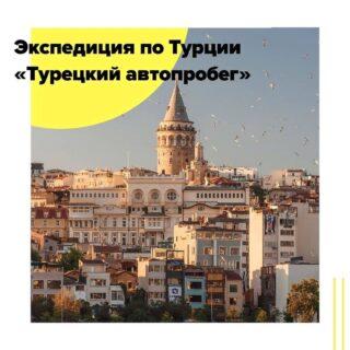 Приглашаем вас в насыщенное автопутешествие от Стамбула до Анталии. Из города контрастов и столицы трёх великих империй мы отправимся на юго-запад по турецкому побережью – пляжам, лагунам, курортам и древним античным городам, помня об одном из главных принципов хорошего путешествия: вся прелесть – в чередовании.  И мы наполним наше путешествие полным спектром ощущений и приключений, расскажем и покажем, где побродить по древним руинам, помнящим Геродота и мощь византийских императоров, где поваляться на чистом песчаном пляже, понырять вдоль рифов и отлично загореть, где отведать самую вкусную пахлаву и ароматный кофе и снова заскучать по красивым легендам давнего прошлого.  А все, кто не успеет насытится новыми впечатлениями за время экспедиции или давно мечтает увидеть восьмое чудо света, смогут самостоятельно продолжить путешествие и отправиться в сказочную Каппадокию.  Полный маршрут: Стамбул – Измир – Памуккале – Кушадасы – Бодрум – Мармарис – Олюдениз – Каш – Демре – Олимпос – Анталия + Каппадокия (дополнительно, по желанию) Даты тура - с 25 октября на 15 дней/14 ночей - 699 € + авиа.  Короткий маршрут №1: Стамбул – Измир – Памуккале – Кушадасы – Бодрум Даты тура - с 25 октября на 8 дней/7 ночей - 535 € + авиа.  Короткий маршрут №2: Бодрум – Мармарис – Олюдениз – Каш – Демре – Олимпос – Анталия + Каппадокия (дополнительно, по желанию) Даты тура - с 31 октября на 9 дней/8 ночей - 565 € + авиа.  В стоимость полного маршрута включено: • все трансферы (кроме трансферов из аэропорта/в аэропорт); • 9 ночей в отелях 3* в 2-местных номерах; • 5 ночей в гостевых домах в 2-местных номерах; • завтраки во всех отелях; • услуги русскоговорящего сопровождающего по всему маршруту.  Дополнительно оплачиваются: • международный перелет – от 167 евро; • внутренний перелет Анталия – Кайсери (Каппадокия) – Анталия (по желанию) – от 40 евро; • трансферы из аэропорта/в аэропорт; • обеды и ужины в кафе и ресторанах – от 15 евро в день; • входные на экскурсионные объекты и пляжи – 50-6