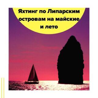 Поднимаем паруса и выходим в Тирренское море на поиски затерянных вулканических жемчужин Италии – Липарских островов. Над лазурными волнами, под жарким солнцем, с бутылкой мальвазии в одной руке и вазочкой каперсов в другой мы проведем незабываемую неделю: побываем на вершинах действующих и потухших вулканов, искупаемся в лечебных грязевых ваннах и посидим в уютных ресторанчиках с видом на море, будем гулять по очаровательным улочкам островных городков и загорать на залитых светом побережьях – и все это в присущей только итальянцам атмосфере жовиальности и изысканности!  Язык общения – русский.  Маршрут: Капо-д'Орландо – Милаццо – Вулькано – Стромболи – Салина – Аликуди – Капо-д'Орландо  Даты круиза: с 25.04 и 02.05 на 8 дней/7 ночей - 790€ + 170€ сбор в судовую кассу; с 22.08 и 29.08 на 8 дней/7 ночей - 890€ + 190€ сбор в судовую кассу.  В стоимость включено: • место на комфортабельной яхте, размещение в двухместной каюте; • питание на яхте (самостоятельное приготовление); • все мероприятия, которые будут проходить на яхте; • услуги профессионального шкипера; • медицинская страховка; • инструктаж по безопасности; • обучение азам яхтинга (по желанию). Дополнительно оплачивается: • международный перелет Москва – Палермо – Москва – от 245 евро; • самостоятельное оформление Шенгенской визы – 65 евро; • трансфер из аэропорта в марину и обратно; • ужины в маринах; • спортивная мед. страховка – 2 евро в день; • возвратный страховой депозит 100 евро.  Подробности в direct или по почтеcheaptripexpedition@gmail.com