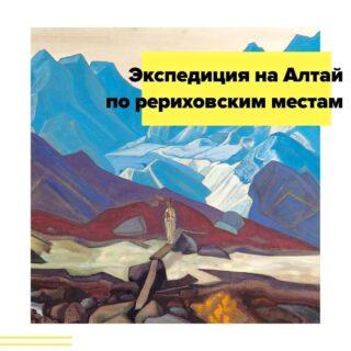 Н. К. Рерих – выдающийся художник 20 столетия, творчество которого тесно связано с Алтаем. Удивительно, что Николай Константинович никогда не был в окрестностях горы Белухи, однако на многих его картинах среди других вершин порой угадываются очертания самой высокой макушки Алтайских гор.  И мы предлагаем вам отправиться в экспедицию к подножию величественной Белухи (4509 м), впечатляющей своей суровостью и крутизной ледовых и снежных стен. Гора издавна овеяна ореолом мифов и легенд, с ней связаны сказания о чудесной стране Беловодье и таинственной Шамбале. Предания гласят, что здесь находится «пуп Земли», энергетически связанный с космосом, дарующий людям заряд бодрости и здоровья, открывающий новые знания.  Даты экспедиций: ИЮНЬ: 29 ИЮЛЬ: 19, 29 АВГУСТ: 8 на 12 дней/11 ночей.  Стоимость участия – 25500 руб. на 1 чел. при 2- или 3-местном размещении в палатке.  В стоимость включено: • транспортная доставка от Барнаула/Горно-Алтайска на тур и обратно; • размещение по программе (палатки); • трехразовое питание; • прокат снаряжения, предусмотренного программой; • услуги гида-инструктора; • медицинская страховка; • рекреационные сборы.  Дополнительно оплачиваются: • авиабилеты Москва – Барнаул/Горно-Алтайск – Москва – от 18 620 руб.; • для вылетающих из Горно-Алтайска – размещение в с. Барангол на 1 ночь по окончании экспедиции; • во второй день возможна транспортная заброска на тракторе или на Газ-66 до стоянки «Три березы». Стоимость уточняйте у менеджеров. Возможность заброски решается в первый день вместе с инструктором. По погодным условиям транспорт может не поехать; • в одиннадцатый день возможно доехать на машине с урочища Елань до Тюнгура (12 км. Транспорт – Уаз, Нива). Ориентировочная стоимость 500 руб/чел; • спортивная медицинская страховка (необязательно). Подробности в direct или по почтеcheaptripexpedition@gmail.com