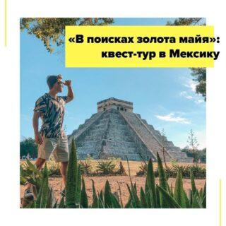 Хотите принять участие в настоящем приключении в дебрях центральной Америки, с головой погрузиться в мир древних майя и ацтеков, а заодно отдохнуть в тропическом раю на побережье Мексики? Присоединяйтесь! Дикие джунгли, таинственные затерянные города и подземные озера станут великолепными декорациями в захватывающем путешествии-квесте, где мы будем искать сокровища, двигаясь из Мехико к Карибскому морю.  В ходе игры мы: - в комфортном режиме и без туристических толп увидим более 20 природных и культурных достопримечательностей, включая самые важные; - узнаем настоящую Мексику, городскую и деревенскую жизнь, погрузимся в местные обычаи и традиции; - попробуем мексиканскую кухню в самых аутентичных местных ресторанчиках; - познакомимся с местными жителями – они расскажут нам о себе и своей жизни; - сделаем фотосессию в лучших природных локациях.  Маршрут: Мехико – Пуэбла – Оахака – Тустла – Сан-Кристобаль – Паленке – Кампече – Чичен-Ица – Плая-дель-Кармен – Хольбош – Канкун  Старт 14 июня на 12 дней / 11 ночей Стоимость участия – от 150000 руб. + авиа  В стоимость включено: • транспорт с водителем на время поездки, все переезды и трансферы по программе; • размещение в двухместных номерах с удобствами; • завтраки в отелях; • все экскурсии по программе; • входные билеты по программе; • билеты на паромы; • сопровождение русскоязычного гида на протяжении всего маршрута; • помощь в оформлении эл. визы.  Дополнительно оплачиваются: • международный перелет Москва – Мехико-Сити / Канкун – Москва – от 67000 руб.; • обеды и ужины, не включенные в программу – 1000 руб. в день; • одноместное размещение (по желанию); • медицинская страховка – 2$ в день; • сувениры и личные расходы; • возможность заказать фото и видеосъемку на протяжении всего путешествия – 25000 руб.