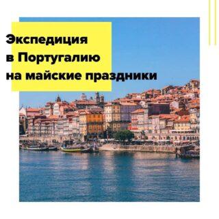 Отправляемся из Лиссабона в Порту и обратно по красивым дорогам, за поворотами которых скрываются старинные крепости и милые деревенские домики, к винодельням и рыбацким городкам, к волшебным маякам, что сотни лет освещают путь отважным португальским исследователям, к запахам эвкалиптов и жареных сардин, к ветру и бесконечно-прекрасному океану.  Язык общения – русский.  Маршрут: Лиссабон – Кашкайш – Синтра – Обидуш – Алкобаса – Порту – Назаре – Лиссабон  Даты экспедиции: с 02.05 на 10 дней/9 ночей - 890€ + авиабилеты.  В стоимость включено: • трансферы по всему маршруту на минивэне (кроме первого и последнего дней); • 9 ночей проживания в двухместных номерах/апартаментах; • 5 завтраков в отелях; • трекинг в Синтре; • услуги русскоговорящего сопровождающего по всему маршруту; • бензин и стоянки.  Дополнительно оплачиваются: • международный перелет Москва – Лиссабон – Москва – от 399 евро; • самостоятельное оформление визы в визовом центре Португалии – 60 евро; • такси или автобус до аэропорта в первый и последний день – 10-15 евро/чел; • самостоятельное питание – от 30 евро в день; • входные билеты в музеи и парки; • медицинская спортивная страховка – 1 евро в день; • городской налог 1-2 евро в день с человека.  Подробности в direct или по почтеcheaptripexpedition@gmail.com