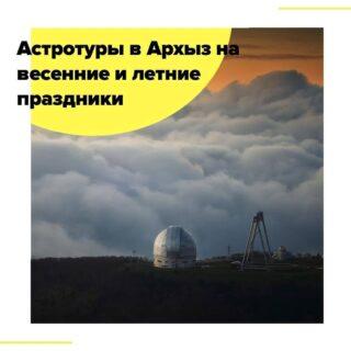 В рамках проектов Клуба любителей астрономии приглашаем вас в горную астрономическую обсерваторию в Архызе. Вас ждут прогулки по горам, звезды, телескопы, увлекательные лекции по астрономии, экскурсии и многое другое. У вас в доступности будут: • огромный 610-мм, большой 458-мм и крупный 300-мм телескопы на монтировке Добсона + пара меньших телескопов; • 60-мм Coronado – солнечный H-alpha телескоп для наблюдений протуберанцев и солнечных вспышек; • самое темное небо в России!  Даты туров: с 1 мая на 5 ночей – от 31000 руб., с 6 мая на 4 ночи – от 29000 руб., с 14 июня на 6 ночей – от 24000 руб.  В стоимость включено: • встреча/проводы на ж/д вокзале и в аэропорту и трансфер до/от гостиницы в указанное время встречи/проводов (300 км); • трансфер на всех экскурсиях, включенных в программу тура; • проживание согласно выбранной категории в гостинице, вагончиках или палатках (в июньском туре); • все лекции по астрономии; • мастер-классы по астрофотографии; • обучение ориентации по звездному небу: созвездия, звезды, планеты и туманности; • экскурсии к телескопам РАТАН-600, БТА, РТФ-32 и на древнее Аланское городище Х века; • восхождение на г. Пастухова (2733 м) при хорошей погоде; • наблюдения в телескопы: солнечный, супер-большие (61-см и 46-см).  Дополнительно оплачиваются: • авиа- или ж/д билеты Москва – Минеральные Воды – Москва; • будет предложен вариант общего питания (обед+ужин ~ 5000 руб. с человека за все дни тура), либо самостоятельная готовка; • дополнительные экскурсии и выезды, не включенные в программу. • в июньском туре – аренда палаток у организаторов: 500 руб. одно место в трехместной палатке или 1500 руб. за всю палатку на все время заезда.  Подробности в direct или по почтеcheaptripexpedition@gmail.com