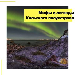 Приглашаем вас в 4-дневное насыщенное приключениями и впечатлениями путешествие на самый край земли – в Русскую Лапландию. Наш маршрут пройдет от Северного Ледовитого океана до снежных верхушек Хибин, через тундру и заполярную тайгу, древние места силы, озера и водопады. Мы прокатимся по горам на снегоходах, поохотимся на северное сияние, покормим оленей, познакомимся с загадочной религией и культурой коренных жителей Кольского полуострова – саамов, побываем в северных городах – Мурманске и Кировске – и инстаграмной Териберке, ставшей кинодекорацией к «Левиафану», постоим на скалистом берегу Баренцева моря, и, конечно же, отведаем множество национальных блюд Русского Севера.  Даты тура – с 20 февраля на 4 дня/3 ночи; стоимость участия – 39900 руб. + авиа.  В стоимость включено: • транспортное обслуживание по программе; • полноприводные микроавтобусы («буханки») в Териберке; • 2-местное размещение в отелях уровня 3* в номерах со всеми удобствами; • завтраки в отелях; • 4 обеда, один из них – дегустационный; • обзорные экскурсии по Мурманску и Териберке; • экскурсионно- развлекательная программа в саамской деревне; • снегоходный тур на гору Айкуайвенчорр; • сопровождение опытного гида – знатока региона.  Дополнительно оплачиваются: • авиаперелет до Мурманска / из Апатитов; • питание, не указанное в программе; • сувениры в саамской деревне.  Подробности в direct или по почтеcheaptripexpedition@gmail.com