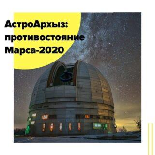 В рамках проекта клуба любителей астрономии приглашаем вас в астрономическое путешествие в крупнейшую российскую обсерваторию, расположенную в горах Архыза на высоте 2000 метров!  Главным событием экспедиции станет большое противостояние Марса — лучшее за последние 32 года для жителей северного полушария Земли! С 1988 года не было настолько благоприятных условий: в Архызе Красная планета будет подниматься на высоту 50º над горизонтом, что позволит в деталях разглядеть песчаные красные долины, тёмные горные массивы, белые полярные шапки, и, возможно, в самые удачные моменты — отдельные вулканы (Олимп высотой до 27 км) и внеземные облака!  Также в это время сложатся отличные условия для наблюдений сразу трёх частей Млечного Пути.  Этот прекрасный фон украсят два метеорных потока, активных во время нашего тура: Ориониды и Тауриды, который богат на яркие болиды.  Мы побываем на экскурсиях в БТА (6-метровый зеркальный телескоп — самый большой в России), РАТАН-600 (самый большой радиотелескоп в мире) и РТФ-32, познакомимся с созвездиями, поучаствуем в мастер-классах по астрофотографии и прослушаем лекции по астрономии, посетим древнее Городище аланов и совершим восхождение на ближайшую гору. За дополнительную плату можно расширить программу верховой ездой на лошадях и джипингом к красивейшим Софийским водопадам.  Нас ждут наблюдательные ночи с 61-см и 46-см телескопами (одними из крупнейших телескопов, в которые можно смотреть глазом!): вечером будут видны Сатурн с его неповторимыми кольцами и гигант Юпитер со свитой крупных спутников, всю ночь высоко в небе будет сиять ярко-красный Марс, а под утро будет восходить прекрасная Венера.  У нас в доступности будут: • огромный 610-мм и большой 458-мм телескопы на монтировке Добсона + пара меньших телескопов; • 60-мм Coronado — солнечный H-alpha телескоп для наблюдений протуберанцев и солнечных вспышек; • монтировка HEQ-5Pro; • самое темное небо в России.  Даты тура: 11 октября на 7 дней/6 ночей  Стоимость участия: от 24000 руб