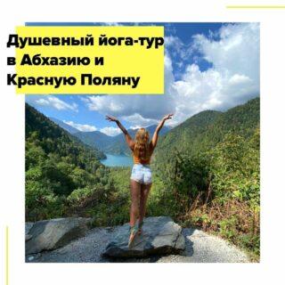 Десять дней тотальной перезагрузки – и вы увезете домой безмятежную гармонию и чувство свободы!  Три дня мы проведем в Красной поляне среди невероятных горных пейзажах в 4-звездочном СПА-отеле «Поляна 1389» на горном курорте «Газпром». А затем отправимся в Абхазию, где нас будет ждать комплекс уютных бунгало в шаговой доступности от Черного моря, с чистым сосновым лесом и красивой природой вокруг.  За десять дней мы освоим самые разные практики йоги и медитации, будем много сапсерфить, заниматься сап-йогой посреди сказочного моря и даже отправимся в один из дней в сап-тур на озеро Рица. В остальное время будем смотреть, как уходит день прямо в морской горизонт, дышать свежим воздухом с хвойными нотками, вкусно есть, наслаждаться полнотой жизни и удивительной природой, а по полной зарядиться ее энергией сможем в специальном трекинг-походе по Красной Поляне.  Даты туров – с 3 и 13 июня на 11 дней / 10 ночей. Стоимость участия – 50500 руб. + авиа.  В стоимость включено: • все трансферы Адлер – Красная Поляна – Абхазия туда/обратно; • 3 ночи в СПА-отеле «Поляна 1389» (Красная Поляна, курорт «Газпром»), 2-местное размещение в апартаментах; • 7 ночей в комфортабельных новых домиках в в поселке Лдзаа (Абхазия), 2-местное размещение; • завтраки; • уроки хатха- и сап-йоги 2 раза в день; • сапсерфинг 2/3 раза за неделю (по погодным условиям); • сап-тур на озере Рица + услуги инструктора; • однодневный трекинг-тур в Красной Поляне + услуги гида.  Дополнительно оплачивается: • авиаперелет Москва – Адлер – Москва – от 10000 руб.; • обеды и ужины, не включенные в программу; • экскурсии по желанию; • медицинская страховка.  Подробности в direct или по почтеcheaptripexpedition@gmail.com