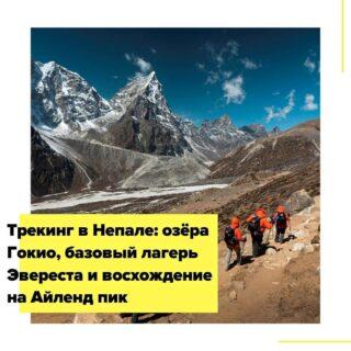 Пейзажи, от которых захватывает дух, единение и борьба с суровой природой, живые эмоции — все это будет в трекинге по самому красивому маршруту в мире! Мы поднимемся на один из склонов Пумори — Кала-Патхар, откуда открывается вид на могучий Эверест; увидим уникальные высокогорные озера Гокио; преодолеем живописный перевал на высоте 5000+ метров; проведем несколько ночей на высоте более 4000 метров; посетим базовый лагерь Эвереста, откуда стартуют экспедиции на вершину; встретим рассвет с видом на 7- и 8-тысячники Гималаев — Эверест, Лхоцзе, Пумори, Нупцзе, а самых отчаянных любителей приключений ждёт восхождение на вершину Айленд пик высотой 6189 метров.  Язык общения – русский.  Маршрут: Катманду – Лукла – Пхакдинг – Намче-Базар – Монгла – Мачермо – Гокио – Тхангнак – Дзонгла – Горакшеп – Кала-Патхар – Базовый лагерь Эвереста – Дингбоче – Чукхунг – (Штурмовой лагерь Айленд пика) – Намче-Базар – Лукла – Катманду  Даты экспедиции: с 21.04 на 19 дней/18 ночей - 1480$ + авиабилеты.  В стоимость включено: • все переезды по программе; • перелет Катманду-Лукла-Катманду; • проживание по программе: отели, горные приюты; • фильтрованная вода для питья 1,5 литра/день; • завтраки в отеле в Катманду; • сопровождение гида из России; • аэропортовые сборы; • консультация по подбору снаряжения в магазине и по телефону, скидки на покупку снаряжения; • доступ wi-fi на треке до 10 Gb (где доступно); • все разрешения на посещение национальных парков и пермиты; • чаевые непальскому гиду и портерам; • пермит на восхождение (в программу с восхождением); • организации штурмового лагеря (в программу с восхождением); • заброска альпинистского снаряжения в Чукхунг с помощью носильщиков (в программу с восхождением); • аренда необходимого снаряжения: рюкзаки, трекинговые палки, фонари, альпинистское снаряжение.  Дополнительно оплачиваются: • международный авиаперелёт Москва – Катманду – Москва – от 670$; • питание по меню на треке и в Катманду – 20-30$ в день; • спортивная медицинская страховка