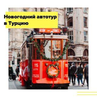 Приглашаем вас в насыщенное новогоднее автопутешествие от Стамбула до Анталии. Будем бродить по древним руинам, помнящим Геродота и мощь византийских императоров, любоваться природными чудесами, купаться в термальных источниках, пробовать самую вкусную пахлаву и ароматный кофе. Встретим Новый год и загадаем желание в тусовочном Бодруме, побываем на «мертвом море», освоим параглайдинг, познакомимся с головастыми черепахами и красивыми легендами давнего прошлого.  А все, кто не успеет насытится новыми впечатлениями за время экспедиции или давно мечтает увидеть восьмое чудо света, смогут самостоятельно продолжить путешествие и отправиться в сказочную Каппадокию.  Маршрут: Стамбул – Алачаты – Памуккале – Кушадасы – Бодрум – Дальян –Олюдениз – Каш – Олимпос – Анталия + Каппадокия (дополнительно, по желанию) Даты тура - с 29 декабря на 13 дней/12 ночей - 699 € + авиа.  В стоимость полного маршрута включено: • все трансферы (кроме трансферов из аэропорта/в аэропорт); • 10 ночей в отелях 3* в 2-местных номерах; • 2 ночи в гостевых домах в 2-местных номерах; • завтраки во всех отелях; • услуги русскоговорящего сопровождающего по всему маршруту.  Дополнительно оплачиваются: • международный перелет – от 180 евро; • внутренний перелет Анталия – Кайсери (Каппадокия) – Анталия (по желанию) – от 40 евро; • трансферы из аэропорта/в аэропорт; • обеды и ужины в кафе и ресторанах – от 15 евро в день; • новогодний ужин; • входные на экскурсионные объекты и пляжи – 40-50 евро; • полет на параплане в Олюденизе – 85 евро; • различные виды доп. активностей; • трансферы и размещение в Каппадокии (по желанию); • медицинская страховка.  Подробности в direct или по почтеcheaptripexpedition@gmail.com