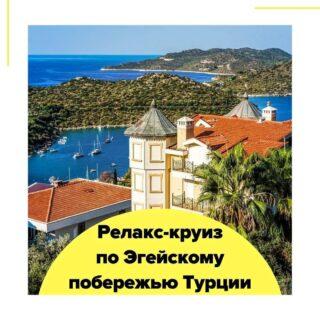 Эгейское побережье Турции по праву считается одним из лучших направлений для яхтинга: береговая линия, изобилующая красивейшими удобными бухтами и естественными укрытиями, прекрасная инфраструктура на яхтенных стоянках (души, туалеты), свобода перемещения и отличная погода, турецкое гостеприимство, великолепная кухня, множество ресторанов и кафе, короткий перелет, теплое и чистое море – пожалуй, тут Турция вне конкуренции.  Идем с нами в Турцию! Выйдем из Фетхие, погуляем по заливу Гечека, закатим вечеринку в Сарсале у Сезгина, потанцуем и повеселимся! Дойдем до красивейшего колоритного Каша, прогуляемся по его мощеным древним улочкам, в Кекове увидим подводный город и заберемся на крепость на скале, откуда открывается просто потрясающий вид! Будем ходить под парусами, встречать рассветы и провожать закаты, пить вино, купаться в море и наслаждаться ароматом соленой воды и сосен… В общем, не знаем как вы, а мы соскучились по Турции и приглашаем вас всех с нами в это небольшое, но очень приятное путешествие в середине сентября – самое идеальное время для такого круиза! Добро пожаловать на борт!  Маршрут: Фетхие – Сарсала – Каш – Кекова – Гемиле – Капи Крик – Адайя – Фетхие  Дата круиза: 31 октября и 7 ноября на 8 дней/7 ночей – 390 € + авиа.  В стоимость включено: • место в 2-местной каюте на комфортабельной яхте; • услуги профессионального шкипера; • финальная уборка яхты.  Дополнительно оплачивается: • перелет Москва – Даламан – Москва; • трансфер из аэропорта до Эдже Марины в г. Фетхие и обратно; • самостоятельное питание в кафе и ресторанах; • спортивная мед. страховка (по желанию); • судовая касса 100€ (стоянки, топливо и т.д.).  Подробности в direct или по почтеcheaptripexpedition@gmail.com