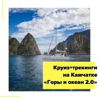 Путешествие, в котором вы откроете для себя многоликую и бесконечно разнообразную Камчатку! Это не только вулканы, гейзеры и медведи, это еще и соседство с бескрайними просторами величественного Тихого океана и его обитателями – морскими львами, косатками, китами и др. Именно поэтому программа называется «Горы и океан 2.0» и подходит для тех, кто мечтает увидеть максимально разную Камчатку в короткие сроки.  Даты туров: 01, 04 и 28 августа на 9 дней/8 ночей Стоимость участия – 136400 руб. + авиа.  В стоимость включено: • встреча и проводы в аэропорт; • все трансферы по программе; • фрахт экспедиционного судна согласно программе; • 5 ночей в Петропавловске-Камчатском: 2-местное проживание в Bay House, Три Лыжи, Granin House, либо в других равнозначных отелях или гостиницах; • 2 ночи в палатках в палаточном лагере; • 1 ночь на катамаране: 2- или 3-местное размещение в каютах; • завтраки и ужины в городе; трёхразовое питание на судне и в многодневном маршруте; • аренда оборудования для каякинга; • аренда общего снаряжения для лагеря (палатка-кухня, палатки, кухонная утварь, стулья, столы и т.п.) • в распоряжении членов круиза: две моторные лодки; морские каяки; сапборды; удочки для морской (неглубоководной) рыбалки. • работа гидов; • оплата работы команды судна: капитан, помощник капитана, повар.  Дополнительно оплачиваются: • авиабилеты Москва – Петропавловск-Камчатский – Москва – от 24500 руб.; • дополнительные трансферы не по программе; • обеды в городе; • стоимость дополнительной программы в свободные дни (по желанию): – вертолетная 6-часовая экскурсия в Долину гейзеров (три посадки, обед, купание в горячих источниках) ~ 45000 руб.; – вертолетная 6-часовая экскурсия на Курильское озеро (три посадки, обед, купание в горячих источниках) ~ 45000 руб.; – сплав по реке Малкинская или Быстрая c рыбалкой ~ 7500 руб.; – джип-тур на Вачкажец ~ 7000 руб.; – джип-тур на мыс Маячный ~ 5000 руб.; – поездка на Малкинские термальные источники ~ 3500 руб.; – урок серфинга на Халак