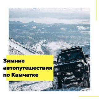 Зимняя Камчатка — это удивительный край заснеженных вулканов, бушующего океана и активных развлечений, с которыми вы сможете познакомиться в этом комфортном путешествии, сопровождаемом полноприводными автомобилями.  Помимо экскурсий по уникальным достопримечательностям Камчатского края, вас ждут традиционный корякский обед в этно-деревне, катание на собачьих упряжках, пикник на Халактырском пляже с черным вулканическим песком, снегоходный тур на целый день, купания в горячих источниках, смотровые площадки с поистине захватывающими дух видами, множество фантастических фотографий и самые яркие и незабываемые впечатления!  Даты экспедиций: 02 и 10 января, 20 и 28 февраля на 8 дней/7 ночей. Стоимость участия — 79000 руб. + авиа.  В стоимость включено: • групповой трансфер из аэропорта под рейсы до 11:00 утра и обратный вылет в 11:45; • трансферы по программе на полноприводном автомобиле; • размещение в историческом отеле в центре города – двухместные номера со всеми удобствами, душем, холодильником, телевизором и т.д.; • питание – завтраки в отеле, приветственный ужин, обед в этно-деревне, пикник на Халактырском пляже и перекус в снегоходном туре; • входные билеты в термальные источники и места посещения по программе (кроме факультативного/свободного дня); • работа инструктора-водителя.  Дополнительно оплачиваются: • авиабилеты в Петропавловск-Камчатский и обратно; • питание, не указанное в разделе «в стоимость включено»; • факультативные варианты экскурсий в 8 день: – 6-часовая вертолетная экскурсия «Долина гейзеров» ~ 45000 руб., – хели-ски – вертолетная заброска внетрассового катания ~ 40000р.; – облет на вертолете кратеров вулканов Южной группы ~ 40000р.; – морская прогулка по Авачинской бухте с рыбалкой ~ 6500р.; – поездка на мыс Маячный к смотровой площадке Три брата ~ 6000р.; – поездка на Малкинские термальные источники ~3500р.; • аренда горнолыжного оборудования, оплата подъемников и развлечений на горнолыжном курорте Гора Морозная; • спортивная страховка (по же