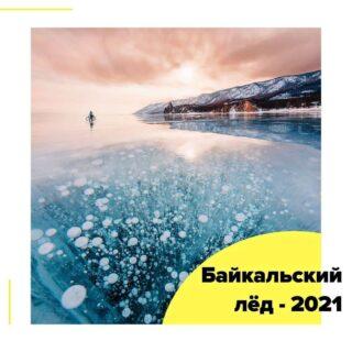 Зимний Байкал – это мир идеальной чистоты, причудливых ледовых форм и незабываемых впечатлений! А путешествие на Байкал в феврале-марте – это просто бомба ярких впечатлений и эмоций! В этом туре вы побываете в самых красивых и укромных уголках Байкала, прогуляетесь по ледяным пещерам, увидите самый чистый и красивый лед на планете, познакомитесь с самыми суровыми и милыми сибирскими собаками! А еще вас ждет настоящий джипинг, сибирская баня и сплав на льдине! Да, вы правильно поняли – сплав на настоящей льдине! Уникально, официально, безопасно! Именно этот тур по версии журнала National Geographic Traveler вошел в «30 самых незабываемых путешествий».  Маршрут: Иркутск – Тажеранские степи – о. Огой – Малое Море – пос. Хужир – мыс Саган-Хушун – мыс Хобой – Малое море – залив Усть-Анга – мыс Саган-Заба – бухта Ая – бухта Песчаная – пос. Никола – камень Черского – музей Байкала – сплав по Ангаре – пос. Никола – Иркутск  Даты туров: 10, 15 и 27 февраля на 6 дней/5 ночей; стоимость участия – 99800 руб. + авиа.  В стоимость включено: • встреча в аэропорту Иркутска; • аренда на 3 дня вездеходов на шинах низкого давления «ТРЭКОЛ» – 2 единицы с посадкой по 6 человек; • аренда судна на воздушной подушке «Хивус»; • трансфер в аэропорт; • 2 ночи в в двухместных номерах на турбазе «Хадарта», Малое море; • 1 ночь в мини-отеле «Бухта Ая» в двухместных благоустроенных номерах; • 2 ночи в отеле «Никола», п. Листвянка, в двухместных стандартных номерах (туалет и душ в номере); • питание по программе и пикники во время дневных переездов; • услуги профессионального гида по Байкалу на протяжении всего маршрута • экскурсия в Байкальский музей • экскурсия на смотровую площадку «Камень Черского»; • прогулка с сибирскими ездовыми аляскинскими маламутами/хаски; • сплав на льдине в сопровождении СВП «Хивус»; • баня на 3 часа; • впечатления и эмоции на всю жизнь!  Дополнительно оплачивается: • авиаперелёт Москва- Иркутск -Москва – от 11118 руб.; • ужин в пос. Листвянка.  Подробности в direct ил