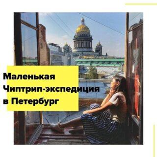 За несколько дней можно успеть очень многое – например, посетить сразу три города: Петербург, Петроград, Ленинград. Давайте распробуем их вместе? Нескучно, нестандартно, но весело и с душой. Посмотрим на Петербург с земли и воды, заглянем в парадные и дворы-колодцы, прогуляемся по проспектам и свернем в проходные дворы, выйдем на набережные и полюбуемся дачами (да-да, прямо в городе!) и дворцами. Бонус: питерские котики в ассортименте. Бегом, пешком, ползком – кто как сможет, но точно с удовольствием!  Основа хорошего отдыха – сладкий сон в необычных интерьерах лучших гостиниц и хостелов, ну и регулярное питание. Нужно напоминать, что Петербург – это рай для гурмана? И неважно, фанат вы высокой кухни или стритфуда – тут каждому «готов и стол, и дом».  Хорошую погоду не гарантируем, а вот лучшие виды в любой сезон – легко! Хотите инста-выходные – вам срочно надо в Петербург!  Даты туров - с 20 августа и 3 сентября на 5 дней/4 ночи - 24900 руб. + авиа или ж/д билеты.  В стоимость включено: • трансферы Московский вокзал – отель – Московский вокзал; • переезды на микроавтобусе в 1 и 3 день; • 4 ночи в отеле «Гоголь Хауз»; • завтраки в отеле; • welcome drinks в местном баре; • обзорные пешеходные экскурсии в 1-3 день; • аренда водного транспорта; • русскоговорящий гид по всему маршруту.  Дополнительно оплачиваются: • авиа- или ж/д билеты Москва – Санкт-Петербург – Москва – от 5000 руб.; • билеты на общественный транспорт; • питание во время путешествия (около 2000 руб. в день, без алкоголя); • входные билеты в музеи, дворцово-парковые ансамбли, доп. экскурсии – около 2000-3000 руб. (сумма указана с учётом необязательных доп. активностей – прогулки по крышам, катание на sup-бордах по каналам и т.д.).  Подробности в direct или по почтеcheaptripexpedition@gmail.com