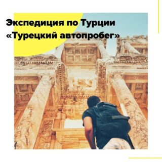 Автомаршрут по турецкому побережью, пляжам-лагунам-курортам и древним античным городам. Путешествуем, помня об одном из главных принципов хорошего путешествия: вся прелесть – в чередовании.  И мы наполним наше путешествие полным спектром ощущений и приключений, расскажем и покажем, где побродить по древним руинам, помнящим Геродота и мощь византийских императоров, где поваляться на чистом песчаном пляже, понырять вдоль рифов и отлично загореть, и снова заскучать по красивым легендам давнего прошлого.  Полный маршрут: Анталия – Олимпос – Демре – Каш – Олюдениз – Мармарис – Бодрум – Кушадасы – Измир – Памуккале – Анталия Даты тура - с 14 сентября на 14 дней/13 ночей - 695 € + авиа.  Короткий маршрут №1: Анталия – Олимпос – Демре – Каш – Олюдениз – Мармарис Даты тура - с 14 сентября на 8 дней/7 ночей - 555 € + авиа.  Короткий маршрут №2: Мармарис – Бодрум – Кушадасы – Измир – Памуккале – Анталия Даты тура - с 20 сентября на 8 дней/7 ночей - 555 € + авиа.  В стоимость полного маршрута включено: • все трансферы (кроме первого и последнего дней); • 8 ночей в отелях 3* в 2-местных номерах; • 5 ночей в гостевых домах в 2-местных номерах; • завтраки во всех отелях; • услуги русскоговорящего сопровождающего по всему маршруту.  Дополнительно оплачиваются: • международный перелет – от 218 евро; • трансферы в первый и последний дни; • обеды и ужины – от 15€ в день; • входные билеты на экскурсионные объекты и пляжи – 50-60€; • различные виды активности, посещение аквапарка (по желанию); • медицинская страховка – 1,5$ в день.  Подробности в direct или по почтеcheaptripexpedition@gmail.com