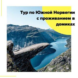 Приглашаем вас в настоящее приключение – в страну троллей и фантастической природы – Норвегию! За 8 дней мы увидим все главные достопримечательности, услышим грохот величественных водопадов, заберемся на гигантскую подошву Прекестулена, постоим на горошине Кьерагболтена и полюбуемся захватывающими дух видами с Языка Тролля.  Язык общения – русский.  Маршрут: Осло – Кьераг – Люсе-фьорд – Прекестулен – Ставангер – Хардангер-фьорд – язык Тролля – Берген – Осло  Даты экспедиций: с 05, 12, 26 июля и 16 августа на 8 дней/7 ночей - 990€ + авиа; с 19 июля, 02 и 09 августа - 1060€ + авиа.  В стоимость включено: • трансфер по маршруту, включая паромы, платные дороги, парковки, топливо; • 1 ночь проживания в хостеле в Осло; • 6 ночей проживания в теплых и чистых домиках по 4 человека в комнате, удобства в отдельном корпусе; • питание в Норвегии со 2 по 8 дни 3-разовое, домашняя кухня, готовит повар (завтрак – шведский стол, обед – перекус, ужин – порционный); • работа гида – тур.лидера, сопровождение на всех трекингах; • работа повара.  Дополнительно оплачиваются: • перелет Москва – Осло – Москва ~250 евро; • самостоятельное оформление норвежской визы – 65 евро; • доплата за 2-местное размещение в домике с удобствами на этаже – €100/чел за тур – по запросу, количество мест ограничено; • аренда постельного белья, 1 чел/тур ~ €30. Можно привезти свой комплект; • душ в кемпингах ~ €10 за тур; • питание в день прилета и ужин в день вылета в Осло; • мед.страховка от 1,5 евро в день.  Подробности в direct или по почтеcheaptripexpedition@gmail.com