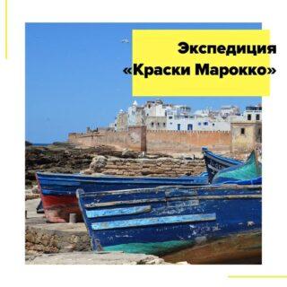 Жизнь сказочного Королевства Марокко вдохновляет и завораживает. Здесь в солнечных песках Сахары лежат валуны небесного цвета, глиняные стены медин осыпаются рыжей пылью на древние тротуары, величественные скальные арки ловят соленые брызги Атлантики, в садах зреют сочные оранжевые мандарины, а местные жители выглядят так, будто только сошли со страниц учебников истории.  Во время путешествия нам предстоит: ▪️попробовать национальные марокканские блюда – тажин и кускус; ▪️любоваться красотой мавританских дворцов и садов в вечно вибрирующем Марракеше; ▪️жить в сказочных марроканских риадах; залезть на португальские бастионы и объесться свежей рыбой и морепродуктами в Эссуэйре; ▪️увидеть, как обрабатывают кожу словно 100 лет назад и удивиться размерам медины Феса; ▪️пить много мятного чая и свежевыжатого апельсинового сока всегда и везде; ▪️осуществить путешествие в пустыню Сахара и провести там ночь; ▪️увидеть закат и прокатиться на верблюдах по песчаным барханам, побывать в Касабланке; ▪️прогуляться по знаменитому голубому городу Шефшауэну; ▪️заблудиться и накупить всего-всего на рынках; ▪️и полюбить Марокко за бесконечное разнообразие и яркие краски.  Язык общения – русский.  Маршрут: Касабланка – Эссуэйра – Марракеш – Айт-Бен-Хадду – Буман Дадес – Мерзуга (Сахара) – Фес – Шефшауэн – Рабат – Касабланка  Даты экспедиций: с 08.04 на 14 дней/13 ночей - 1020€ + авиабилеты; с 05.10 на 14 дней/13 ночей - 1020€ + авиабилеты.  В стоимость включено: • все трансферы между городами (от отеля до отеля); • 13 ночей проживания в 2-, 3- или 4-местных номерах по программе; • городские налоги и сборы во всех отелях по программе; • завтраки на протяжении всего маршрута, ужины во время экскурсии в Сахару; • 3-дневная экскурсия в Сахару: трансфер, гид, аренда верблюда, ночевки; • пешеходная экскурсия с местным гидом в Фесе; • сопровождение русского руководителя группы по всему маршруту.  Подробности в direct или по почтеcheaptripexpedition@gmail.com