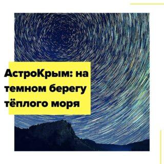 Вместе с клубом любителей астрономии отправляемся в путешествие к теплому Чёрному морю, где можно совместить астрономию с пляжным отдыхом.  У нас будет два заезда — 13 и 19 июля 2020 года. В это время в Крыму идеальные условия для вечерних наблюдений яркого Млечного Пути, красного Марса, Сатурна с кольцами и Юпитера с его огромной облачной системой и четырьмя яркими спутниками. Во второй половине ночи можно будет наблюдать Уран, Венеру, а также кратеры, горы, расщелины и долины на поверхности нашего естественного спутника Луны. На утреннем небе можно будет найти только появившееся созвездие Ориона с яркой туманностью и неуловимый Меркурий. Днём мы сможем наблюдать солнечные вспышки, протуберанцы на Солнце, плазменные выбросы и солнечные пятна в специальный телескоп Coronado.  В программе: • мастер-классы: ориентирование по созвездиям, искусство визуальных наблюдений в телескопы и астрофотографии; • 5 увлекательных лекций о тайнах космоса — от строения Солнечной системы до неразгаданных загадок темной энергии Вселенной (в случае неблагоприятных погодных условий курс лекций будет расширен); • наблюдения в телескопы колец Сатурна, кратеров на Луне и облаков на Юпитере, звездных скоплений, туманностей и галактик; • морская прогулка сквозь прибрежный туннель и экскурсия в городище Беляус — древнее поселение греков.  Язык общения – русский.  Даты экспедиций: 13 и 19 июля на 7 дней/6 ночей Стоимость участия: от 19000 руб. с проживанием в палатках без питания; от 26000 руб. с проживанием в домиках с питанием.  В стоимость включено: • трансфер аэропорт/вокзал - турбаза - аэропорт/вокзал; • проживание в соответствии с выбранной категорией; • при выборе проживания с питанием: трехразовое питание + круглосуточно (в столовой) кипяток, свою посуду везти не надо; • наблюдения в телескопы (300-мм Добсон и 60-мм Coronado); • все лекции, мастер-классы, пешие походы и экскурсии в рамках программы; • морская прогулка на катере; • Wi-Fi на всей территории; • пользование лежаками и солнц