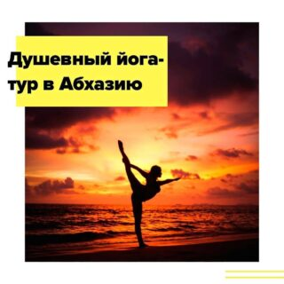 Продлеваем лето и приглашаем вас в душевный йога-тур в прекрасную Абхазию. Мы будем жить в уютных и совершенно новых бунгало в поселке Пицунда, возле уединенного пляжа и изумрудной сосновой рощи. За десять дней мы освоим самые разные практики йоги, медитации и научимся плести мандалу – карту Вселенной в миниатюре. Будем SUP-серфить по синей глади Черного моря, дышать морским бризом с сосновыми нотками, вкусно есть и заряжаться энергией природы в теплой и дружной компании единомышленников. Десять дней тотальной перезагрузки – и мы увезем безмятежную гармонию и чувство свободы домой.  Даты тура - с 11 сентября на 10 дней/9 ночей - 26750 руб. + авиа.  В стоимость включено: • 2-местное размещение в домиках-бунгало; • ️завтраки; • ️групповые практики хатха-йоги, SUP-йоги, медитации; • ️SUP-серфинг; • ️творческий мастер-класс по плетению мандалы;  Дополнительно оплачивается: • авиаперелет до Адлера; • трансфер аэропорт Адлера – Пицунда – аэропорт Адлера – 1500 руб. в оба конца.  Подробности в direct или по почтеcheaptripexpedition@gmail.com