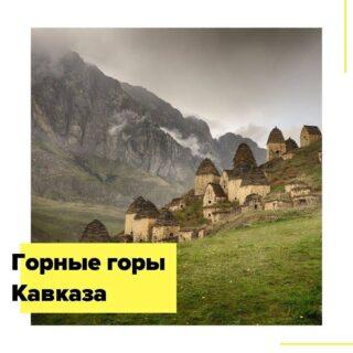 В течение семи радостных дней нас ожидают: Махачкала, аутентичные дагестанские аулы, теплый, ламповый Хасавюрт; Чечня с модной кухней, величайшими мечетями, небоскрёбами и уютным солнечным Гудермесом; горная Ингушетия со сказочными замками и героическими башнями; величайший город Владикавказ с крутейшими улицами, джазом и осетинскими пирогами, горы Северной Осетии, таинственные святилища, загадочные города мертвых, ошеломляющие виды и чача.  Нас будет сопровождать Леонид Ланда – историк, гид, путешественник, специалист по Кавказу и Средней Азии, действительный член Русского Географического Общества, автор лекционных курсов по истории, культуре и религии народа Востока.  Маршрут: Дагестан (2 дня, Махачкала, Чох, Гамсутль) – Чечня (1 день, Аргун, Гудермес, Грозный) – Ингушетия (1 день, горы) – Северная Осетия – Алания (1 день, горы) – Северная Осетия-Алания (1 день, Владикавказ)  Даты тура – с 25 октября на 7 дней/6 ночей. Стоимость участия – 43000 руб. + авиа.  В стоимость включено: • транспорт с водителем на время поездки, все переезды и трансферы по программе, кроме трансфера в аэропорт; • 6 ночей в 2-местных номерах в отелях 3* по программе; • завтраки в отелях; • 2 перекуса в горах; • экскурсии по программе тура; • мастер-классы – по лезгинке и кулинарный; • сопровождение русскоязычного гида на протяжении всего маршрута; • работа местных краеведов-экскурсоводов.  Дополнительно оплачиваются: • перелет Москва – Махачкала/Владикавказ – Москва – от 7500 руб.; • обеды и ужины – 500-700 руб. в день; • посещение термального бассейна; • сувениры и личные расходы.  Подробности в direct или по почтеcheaptripexpedition@gmail.com