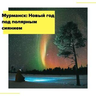 Приглашаем вас в новогоднюю астрономическую экспедицию: вместе с клубом любителей астрономии мы отправляемся за полярный круг, чтобы наблюдать северные сияния и самый мощный метеорный поток в году — Квадрантиды, учиться ориентироваться среди звезд и созвездий, снимать звездное небо, слушать увлекательные лекции по астрономии и разобраться в вопросах устройства космоса. И всё это будет происходить во время Полярной ночи – со 2 декабря по 11 января в Мурманске солнце вообще не восходит. Кроме того, мы сможем увидеть Марс, Луну, Сириус — ярчайшую звезду на ночном небе — и рассветную планету Венеру! Возможно даже сани Деда мороза?  А еще мы прокатимся на упряжках северных оленей и продегустируем национальные блюда в саамской этнодеревне, постоим на берегу самого северного океана и познакомимся с самым крупным заполярным городом в мире — Мурманском.  Проживать мы будем за полярным кругом на новой комфортабельной базе отдыха «Голубая бухта» в 40 км западнее Мурманска (в сторону Финляндии) на берегу замершей реки Тулома. Это позволит выходить на ее замершую гладь и наслаждаться звездным небом по всему горизонту! Тут небо уже тёмное, и наблюдениям не будет мешать засветка от города Мурманска.  Язык общения – русский.  Даты экспедиций – 29.12.2020 и 04.01.2021 на 7 дней/6 ночей. Стоимость участия на 1 человека: - от 33000 руб. с проживанием в коттеджах класса Эконом; - от 38000 руб. с проживанием в таунхаусах класса Люкс; - от 34000 руб. с проживанием в гостиной в скандинавском домике; - от 40000 руб. с проживанием в комнате в скандинавском домике; - от 45000 руб. с проживанием в VIP-блоке.  В стоимость включено: • встреча и проводы на ж/д вокзале и в аэропорту; • трансферы на экскурсии; • проживание на комфортабельной базе отдыха согласно выбранной категории; • проведение охоты за северными сияниями; • поездка в Саамскую деревню, катание на оленях; • посещение атомного ледокола «Ленин» и Военно-Морского музея Мурманска; • обзорная экскурсия по Мурманску; • лекции по астроно