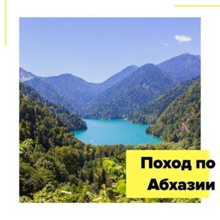 Абхазия — частичка рая на земле. С одной стороны, это горный край, покрытый альпийскими лугами и густыми лесами, и над всей этой зеленью возвышаются неприступные, закованные в вечные льды вершины Главного Кавказского хребта, а с другой – ласковое море. В этих все еще девственных местах соседствуют ледники и субтропики, ласковые яркие озера и бурные водопады. В городах можно увидеть как руины античных поселений, так и всемирно известные христианские святыни и храмы, а поднявшись в горы – древние крепости.  В нашем походе от озера Рица до Нового Афона мы постараемся посетить и увидеть все самое известное и интересное. А знаменитое кавказское гостеприимство сделает путешествие особенно душевным!  Даты похода: 06 июля, 03 августа и 07 сентября на 6 дней/5 ночей - 15000 руб. + авиа.  В стоимость включено: • все переезды по маршруту; • общее групповое снаряжение, включая палатки, спальники и коврики; • 3-разовое походное питание (готовим самостоятельно); • профессиональный сопровождающий; • экологический сбор за посещение заповедника.  Дополнительно оплачиваются: • авиаперелёт Москва – Сочи (Адлер) – Москва – от 9000 руб.; • питание в кафе (по желанию); • спортивная медицинская страховка; • личное снаряжение – экипировка.  Подробности в direct или по почтеcheaptripexpedition@gmail.com