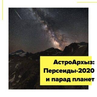 Приглашаем вас в путешествие на самый мощный метеорный поток и Парад планет в астрономическую столицу России — Архыз!  В нашей программе: горные походы, экскурсии в крупнейшие обсерватории России и наблюдения в огромные телескопы — 610 и 458 мм!. Мы увидим галактики, туманности, звездные скопления, красный Марс, кольца Сатурна, кратеры на Луне и облака на Юпитере, далекие планеты Уран и Нептун, а также поймаем Венеру и Меркурий, и, конечно же, Млечный путь. Будем наблюдать протуберанцы и вспышки на Солнце через специальный солнечный телескоп Coronado.  Нас ждут познавательные мастер-классы: ориентирование по созвездиям, искусство визуальных наблюдений в телескопы и астрофотографии. Мы послушаем увлекательные лекции о тайнах Космоса — от строения Солнечной системы до неразгаданных загадок темной энергии Вселенной. А вдобавок к этому прогуляемся по горам, полюбуемся живописнейшими пейзажами и съездим на экскурсии по местным достопримечательностям.  У нас в доступности будут: • огромный 610-мм и большой 458-мм телескопы на монтировке Добсона; • кучка более мелких инструментов для ночных наблюдений; • 60-мм Coronado — солнечный H-alpha телескоп для наблюдений протуберанцев и солнечных вспышек; • самое темное небо в России.  Мы посетим БТА — самый крупный оптический телескоп в Евразии, РАТАН-600 — самый крупный в мире радиотелескоп, РТФ-32 и городище столицы Аланского государства Х века нашей эры.  По желанию можно расширить программу экстремальными развлечениями (оплачивается дополнительно) — рафтингом по горной реке Большой Зеленчук, верховой ездой на лошадях и джипингом к красивейшим Софийским водопадам.  Подробности в direct или по почтеcheaptripexpedition@gmail.com  ЧТО ВКЛЮЧЕНО👇👇👇