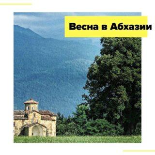 В течение шести радостных дней нас ожидают: экскурсия по столице Абхазии, необычные экспонаты этнографического музея, традиционное абхазское застолье с шедеврами местной кухни, чачей и вином, красавица Гагра, горное озеро Рица и дача Сталина, аутентичные нетуристические селения, каньоны, города-призраки Акармара и Ткуарчал, история Нестора Лакоба, рассказы Фазиля Искандера и колоритные винные дегустации.  Нас будет сопровождать Леонид Ланда – историк, гид, путешественник, специалист по Кавказу и Средней Азии, автор лекционных курсов по истории, культуре и религии народов Востока.  Маршрут: Адлер – Сухум – Гагра и озеро Рица – села Лыхны и Отхара – Ткуарчал – Акармара – Адлер  Старт 24 мая на 6 дней/5 ночей. Стоимость участия – 33000 руб. + авиа.  В стоимость включено: • трансфер из аэропорта Адлера; • все трансферы по маршруту (кроме последнего дня); • проживание в отеле 3* в 2-местных номерах с удобствами; • завтраки в отеле; • абхазское застолье (2 день программы); • обед на форелевом хозяйстве и винная дегустация (3 день программы); • сопровождение руководителя группы Леонида Ланды по всему маршруту: погружение в историю, этнографию, эпос и аутентичную жизнь ежедневно; • сопровождение местных гидов.  Дополнительно оплачиваются: • авиаперелет Москва – Адлер – Москва – от 5500 руб.; • трансфер в последний день; • обеды и ужины, не включенные в программу; • медицинская страховка.  Подробности в direct или по почтеcheaptripexpedition@gmail.com
